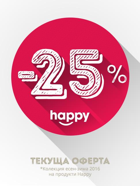 1 Намаление на Детски дрехи Happy -25%